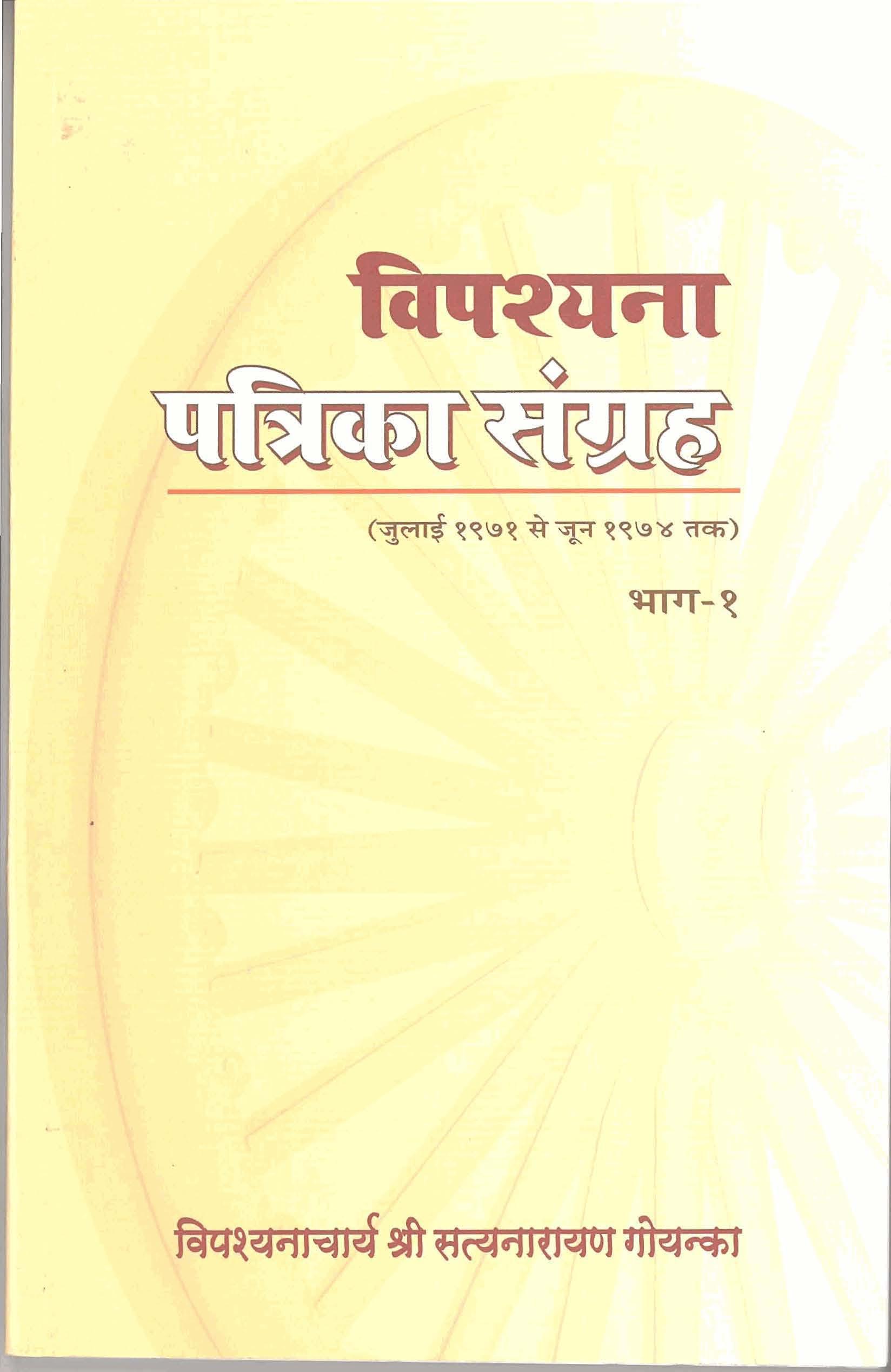 Patrika Year Book 2012 In Hindi